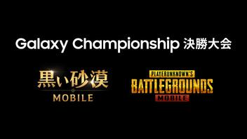 """『【えなこ,シンイチロォ,けろふぇん出演】""""Galaxy Championship -黒い砂漠 MOBILE / PUBG MOBILE-""""決勝戦』のサムネイルの背景"""