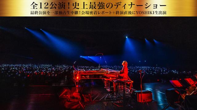 「YOSHIKIプレミアムディナーショー『EVENING/BREAKFAST WITH YOSHIKI 2019 IN TOKYO』より」の画像検索結果
