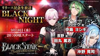 『【ブラックスター】BLACK NIGHT 【豪華キャスト多数出演】』のサムネイルの背景