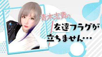 【公式生放送】青木志貴の友達フラグ立ちません…【ゲスト:藍原ことみ】