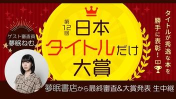 『第12回 日本タイトルだけ大賞 - ゲスト審査員:夢眠ねむ【日本一面白いタイトルの本が今夜決定】』のサムネイルの背景