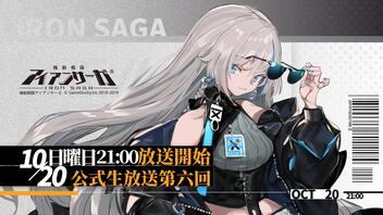 「機動戦隊アイアンサーガ」公式生放送第6回 アニメによるPV公開記念