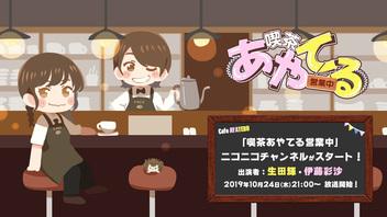 『【伊藤彩沙・生田輝】喫茶あやてる営業中 初回特番!』のサムネイルの背景