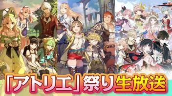 秋の「アトリエ」祭り!生放送~ライザ&黄昏DX&アトリエ オンライン~
