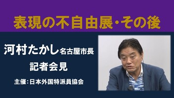 『【表現の不自由展・その後】河村たかし名古屋市長 記者会見 主催:日本外国特派員協会』のサムネイルの背景