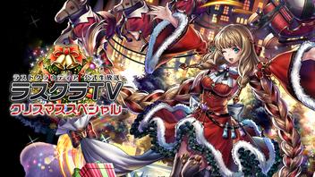 『ラスクラTV クリスマスSP』のサムネイルの背景