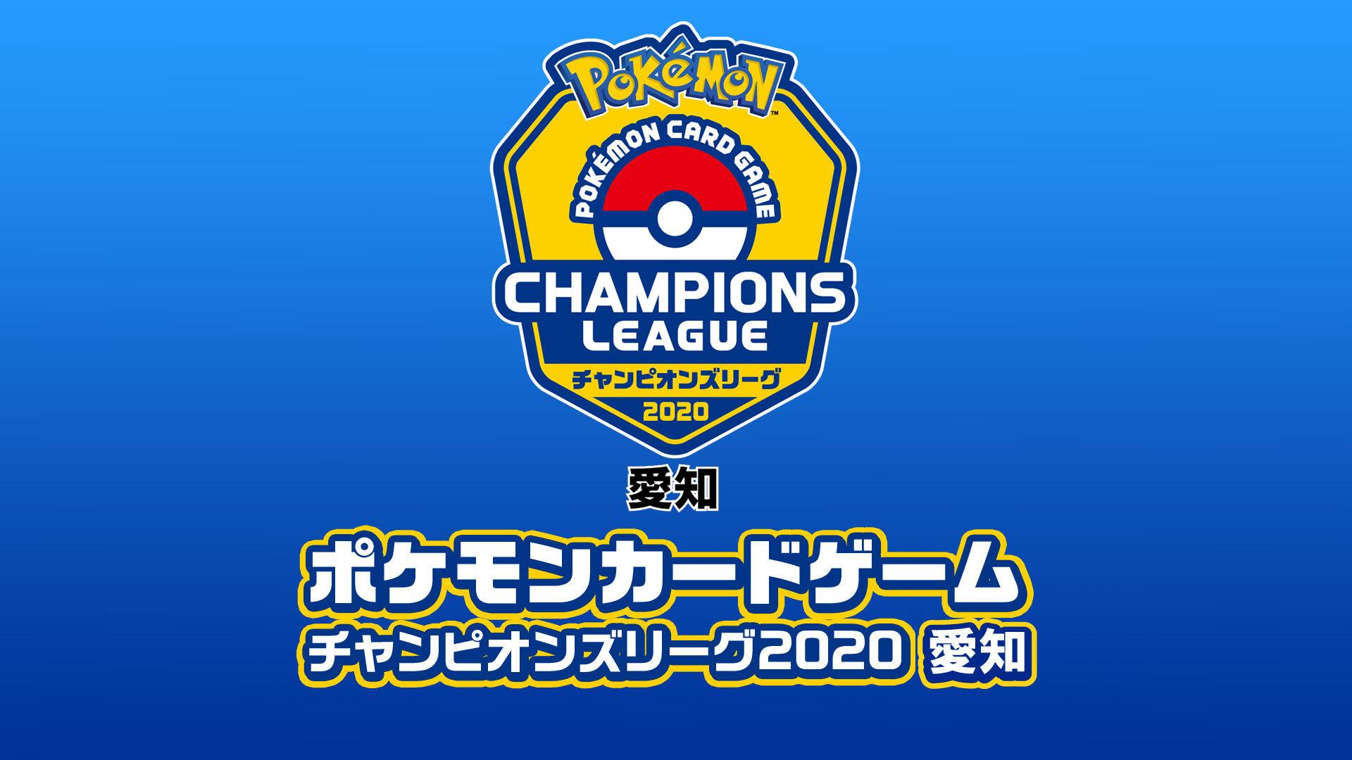 ポケモンカードゲーム チャンピオンズリーグ2020 愛知 2019 12 21 土