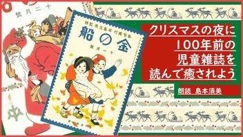 クリスマスの夜に100年前の児童雑誌を読んで癒されよう(朗読:島本須美)