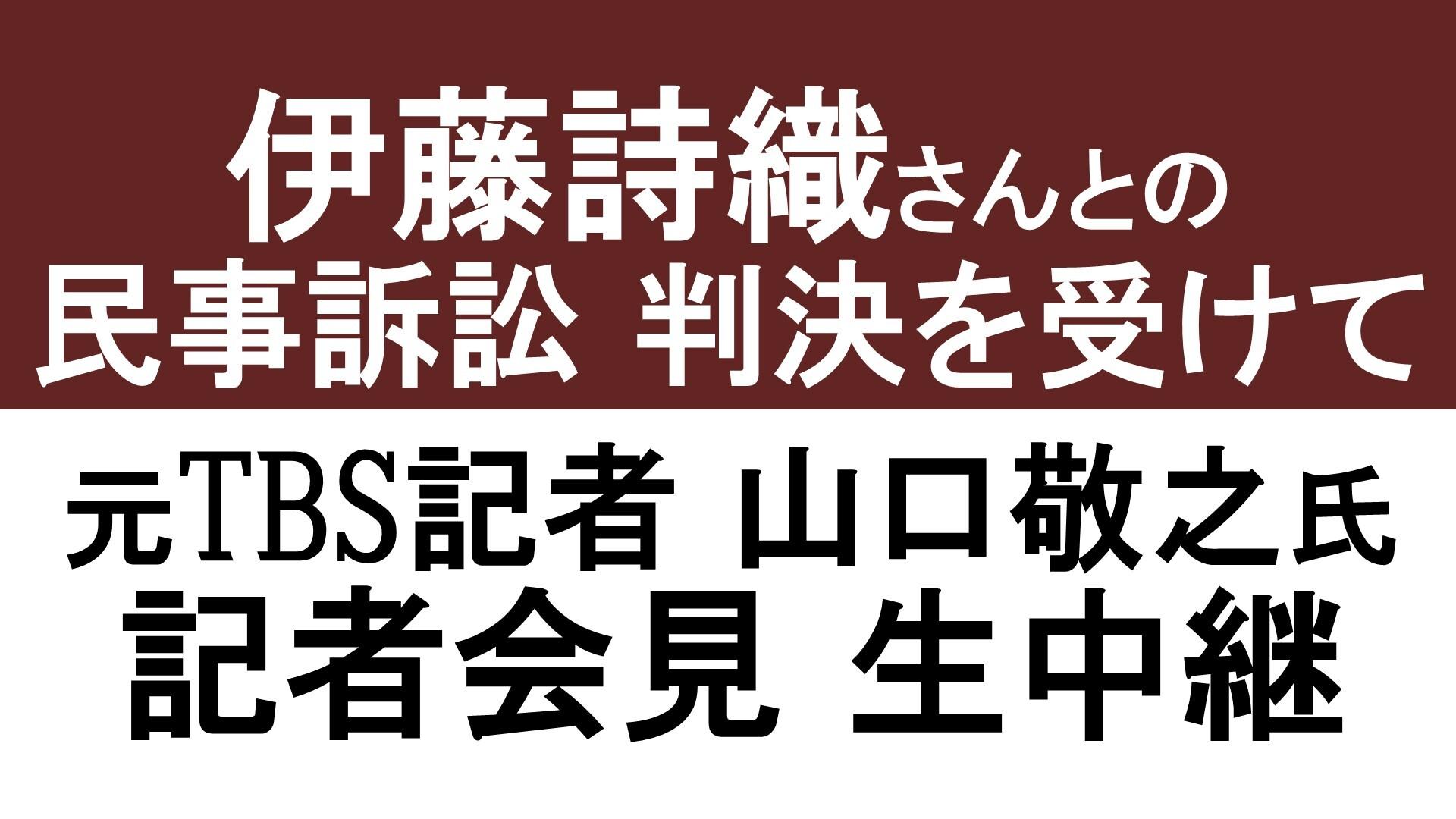 山口 の 敬之 元 氏 tbs 記者