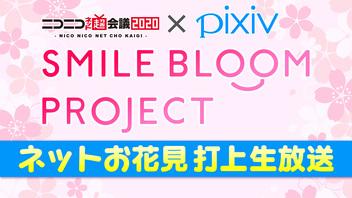 ネット超会議 × pixiv SMILE BLOOM PROJECT ネットお花見打上生放送@ニコニコネット超会議2020【4/19】