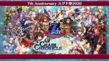 『オンラインイベント チェインクロニクル3 7th Anniversary ユグド祭2020』のサムネイルの背景