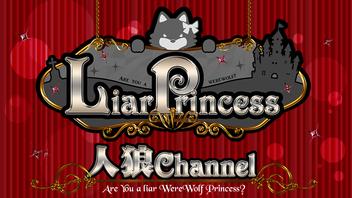 『LiarPrincess~嘘つきお姫様の人狼~』のサムネイルの背景