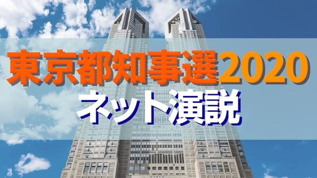 【都知事選2020】ネット演説 - 2020/06/18(木) 18:40開始 - ニコニコ生放送