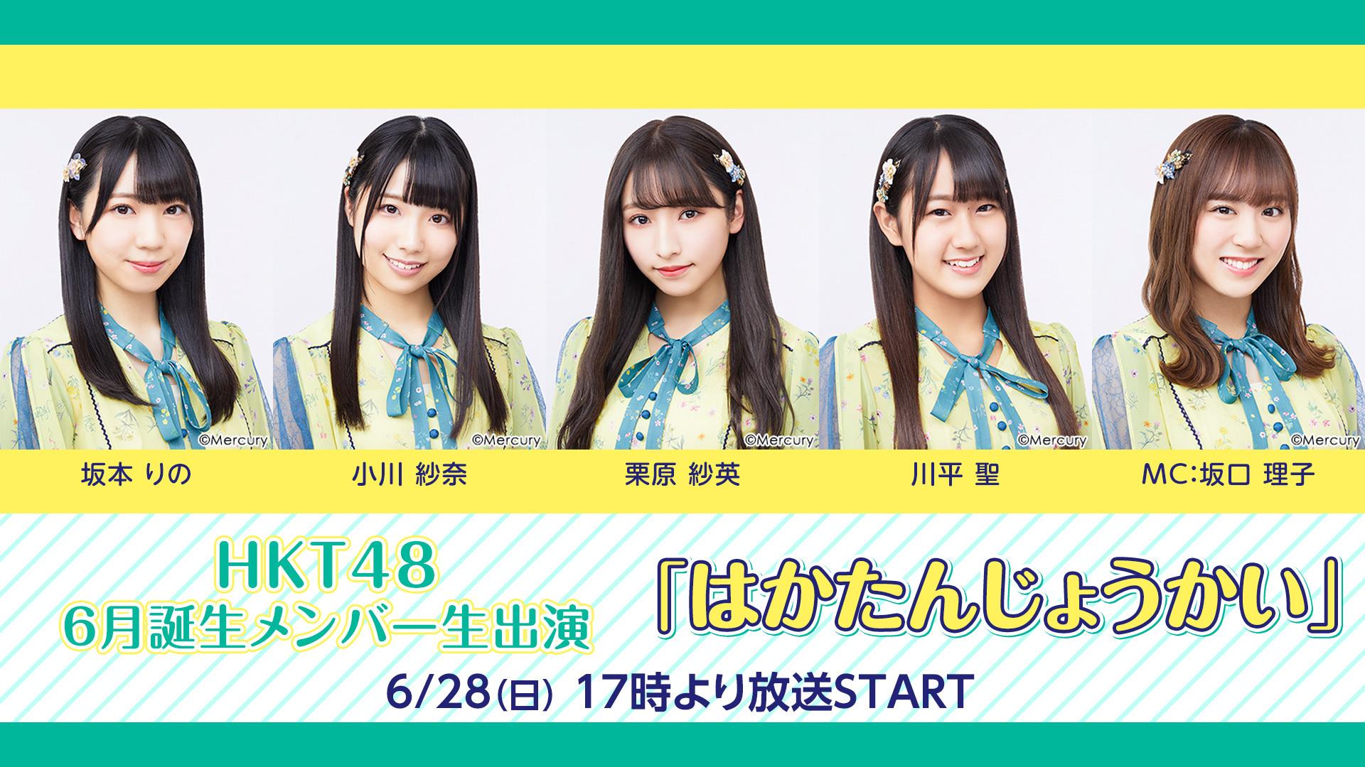 HKT48 6月誕生メンバー生出演「はかたんじょうかい」