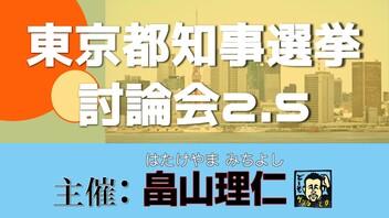 東京都知事選挙 討論会2.5【主催:畠山理仁ch】