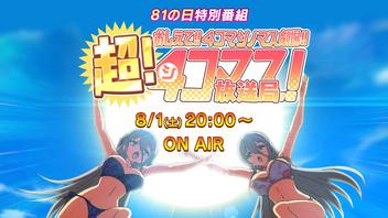 『超!4コマス放送局│シノビマスター 閃乱カグラ NEW LINK 81の日特番』のサムネイルの背景
