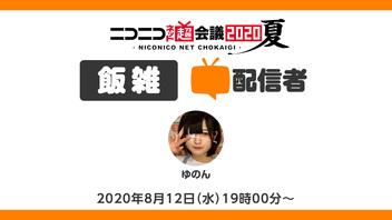 ゆのんの超「飯雑」配信者@ニコニコネット超会議2020夏【8/12】