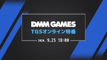 『アサルトリリィ Last Bullet「TGSラスバレ放送局」&「DMM GAMES 新作コレクション TGSスペシャル」(9/25)【TGS2020】』のサムネイルの背景