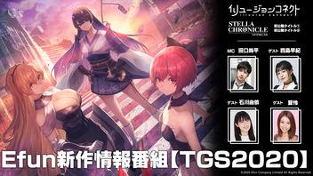 新作3本立て!日本版イリュージョンコネクトを実機プレイで初公開(9/26)【TGS2020】