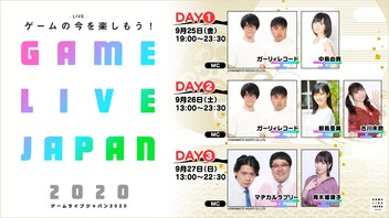 GAME LIVE JAPAN 2020 DAY3(9/27)