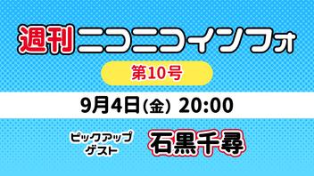 『【ゲスト: 石黒千尋】週刊ニコニコインフォ 第10号 MC: 百花繚乱』のサムネイルの背景