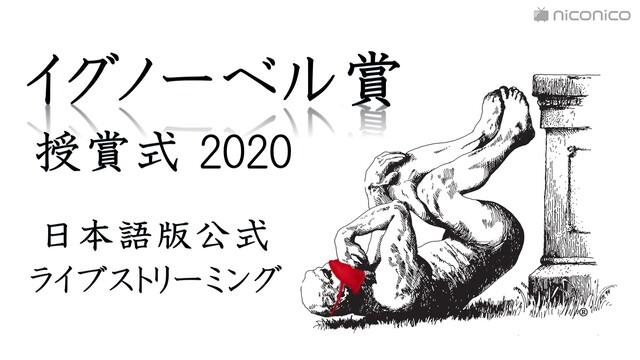 イグノーベル賞2020 授賞式 日本語版公式ライブストリーミング - 2020/09/18(金) 07:00開始 - ニコニコ生放送