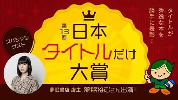 『第13回 日本タイトルだけ大賞 - ゲスト審査員:夢眠ねむ【日本一面白いタイトルの本が今夜決定】』のサムネイルの背景