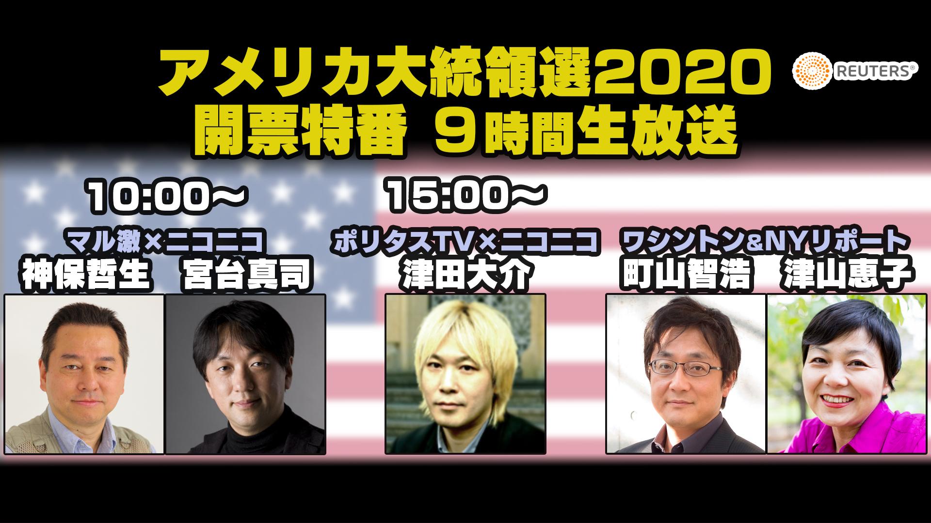 開票 アメリカ 大統領 選挙 アメリカ(米国)大統領選挙2020の速報と開票結果