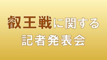 叡王戦に関する記者発表会