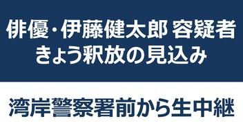 【ひき逃げ容疑】俳優・伊藤健太郎容疑者 きょう釈放の見込み - 湾岸署前から生中継