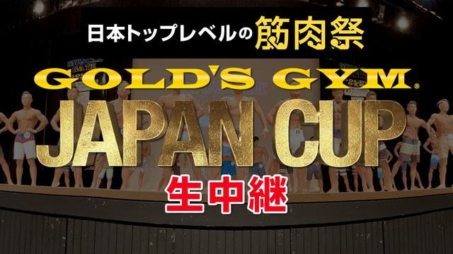 【日本トップレベルの筋肉祭】ゴールドジム ジャパンカップ 生中継 - 2020/11/29(日) 11:00開始 - ニコニコ生放送