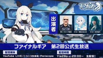 『ファイナルギア-重装戦姫-』 第2回公式生放送