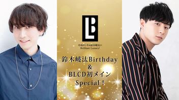 『<鈴木崚汰BD&初BLSP>中島ヨシキ&鈴木崚汰Brilliant Luxury』のサムネイルの背景
