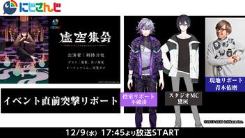 剣持刀也リアルソロイベント【虚空集会】イベント直前突撃リポート