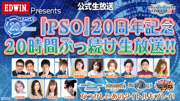 EDWIN Presents『PSO』20周年記念 20時間ぶっ続け生放送!!