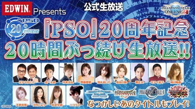 EDWIN Presents『PSO』20周年記念 20時間ぶっ続け生放送!! - 2020/12/26(土) 00:00開始 - ニコニコ生放送