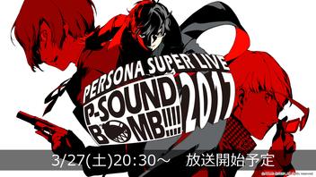 「ペルソナ」過去ライブ5公演連続 PERSONA SUPER LIVE P-SOUND BOMB !!!! 2017~港の犯行を目撃せよ!~