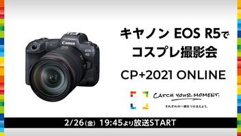 キヤノン EOS R5でコスプレ撮影会ニコ生特番~CP+2021 ONLINE~