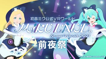 【初音ミク公式VRワールド】MIKU LAND β SNOW WORLD 前夜祭 in バーチャルキャスト