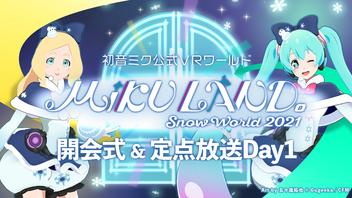 【初音ミク公式VRワールド】MIKU LAND β SNOW WORLD 開会式&定点放送Day1  in バーチャルキャスト