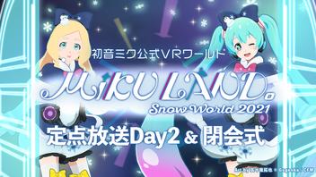 【初音ミク公式VRワールド】MIKU LAND β SNOW WORLD Day2&閉会式 in バーチャルキャスト