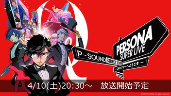 「ペルソナ」過去ライブ5公演連続 PERSONA SUPER LIVE P-SOUND STREET 2019 ~Q番シアターへようこそ~ Day1