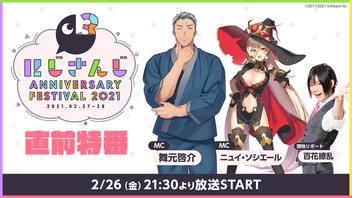 【#にじFes2021】にじさんじ Anniversary Festival 直前特番