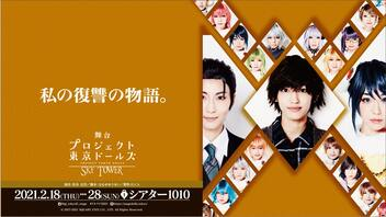 Project Tokyo Dolls Stage Play Sky Tower