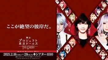 Project Tokyo Dolls Stage Play The Garden