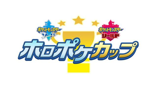 ホロライブでポケモン剣盾大会「ホロポケカップ」2日目 - 2021/03/31(水) 18:00開始 - ニコニコ生放送