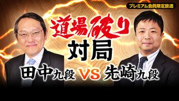 【将棋】道場破り対局 田中九段vs先崎九段