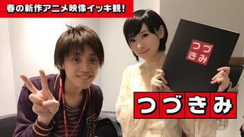 『『つづきみ』吉田尚記アナと春の新作アニメPVを一気観するイベント生中継』のサムネイルの背景
