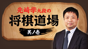 先崎学九段の将棋道場 其ノ壱