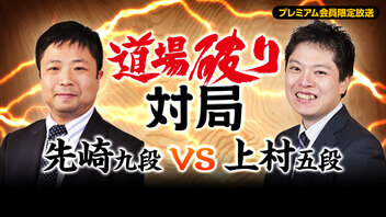 【将棋】道場破り対局 先崎九段vs上村五段